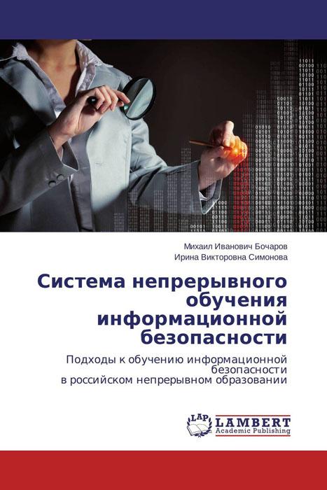 Система непрерывного обучения информационной безопасности нестеров с основы информационной безопасности