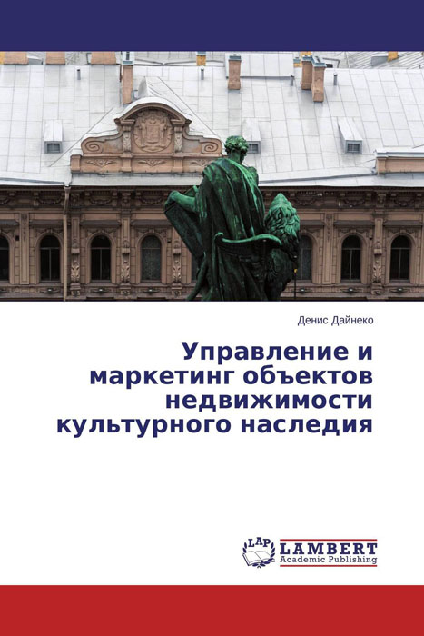 Управление и маркетинг объектов недвижимости культурного наследия