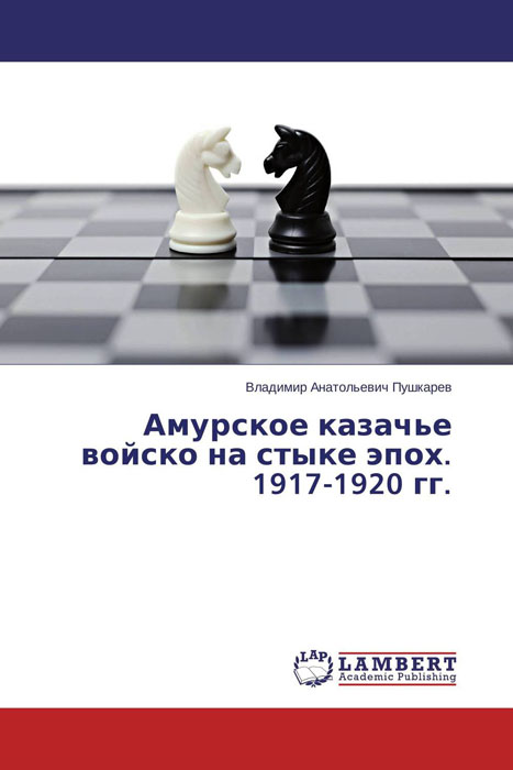 Амурское казачье войско на стыке эпох. 1917-1920 гг.
