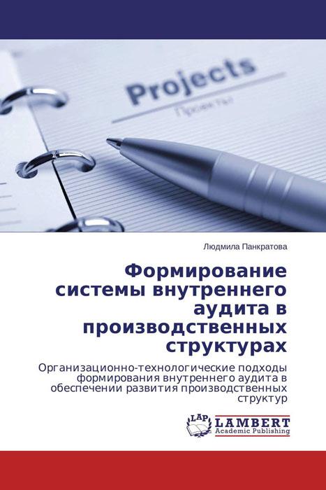 цена на Формирование системы внутреннего аудита в производственных структурах