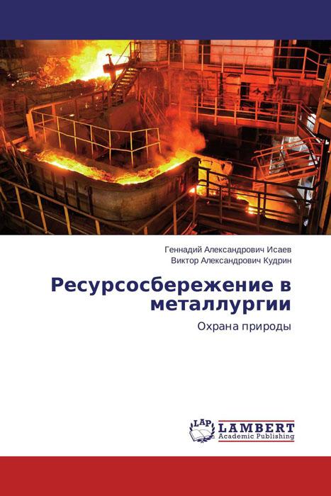 Ресурсосбережение в металлургии сергей иванов технология рециклинга отходов металлургических производств