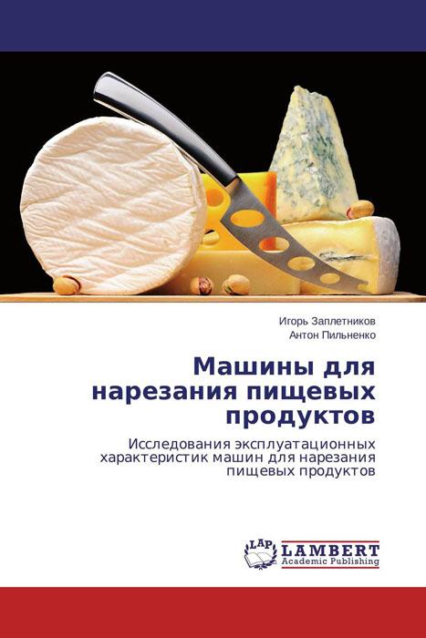 Машины для нарезания пищевых продуктов чугунова марина владимировна биохимия сельскохоз сырья и пищевых продуктов