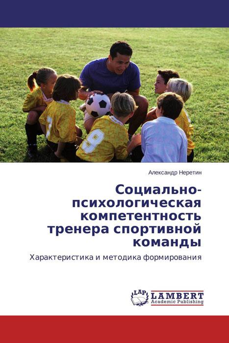 Социально-психологическая компетентность тренера спортивной команды федеральный стандарт спортивной подготовки по виду спорта футбол