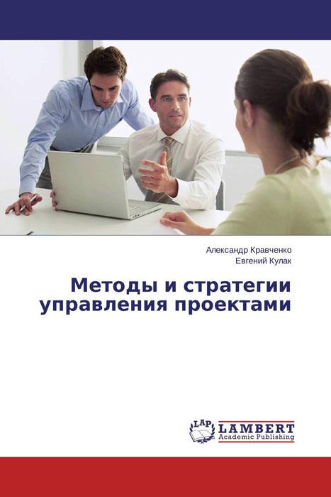 Методы и стратегии управления проектами искусство управления it проектами 2 е изд