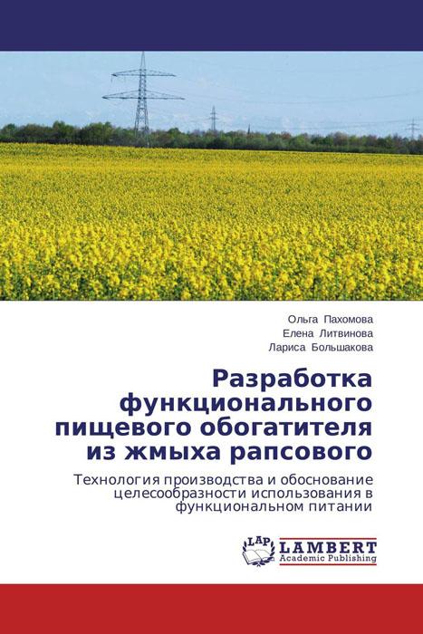 Разработка функционального пищевого обогатителя из жмыха рапсового ситников а в электротехнические основы источников питания