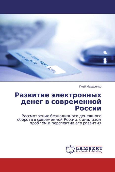 Развитие электронных денег в современной России