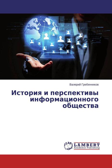 Скачать История и перспективы информационного общества быстро