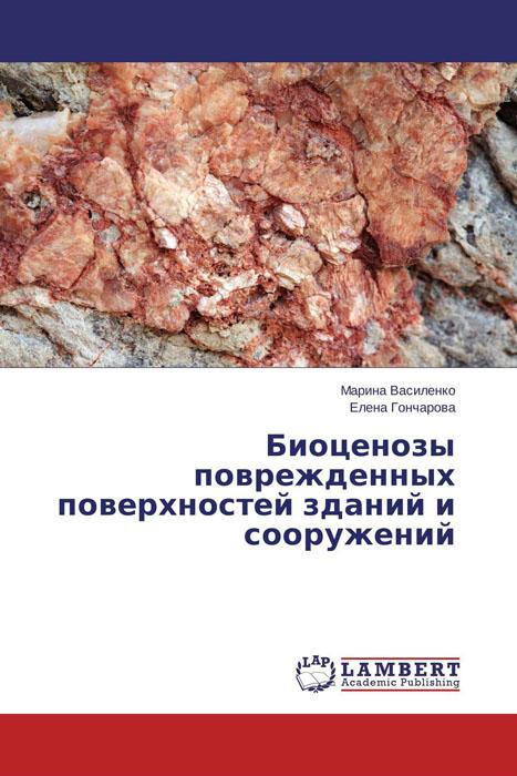 Биоценозы поврежденных поверхностей зданий и сооружений