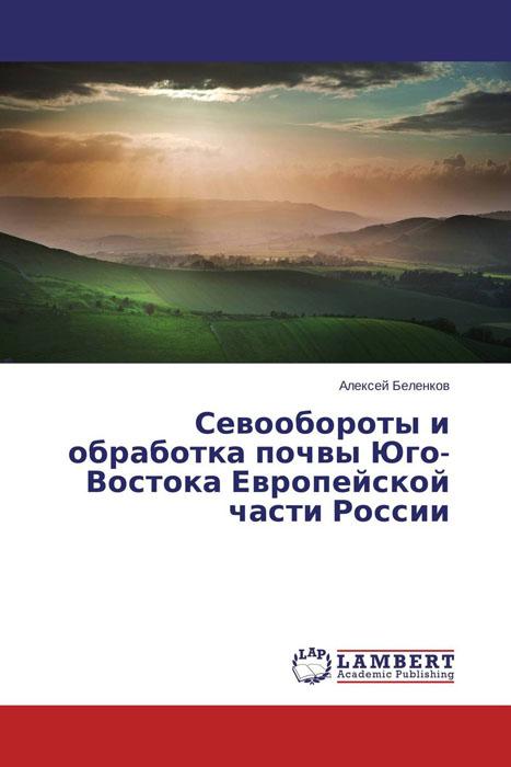 Севообороты и обработка почвы Юго-Востока Европейской части России