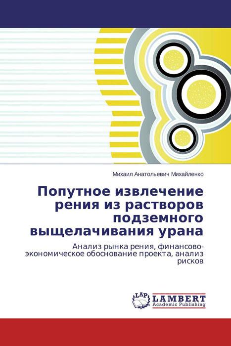 Попутное извлечение рения из растворов подземного выщелачивания урана коровин в конец проекта украина