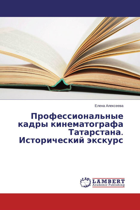 Профессиональные кадры кинематографа Татарстана. Исторический экскурс