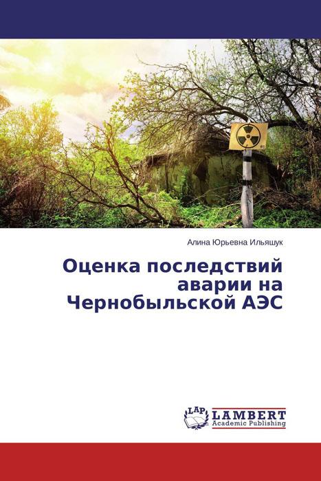 Оценка последствий аварии на Чернобыльской АЭС прибор рн для определения в организме человека купить