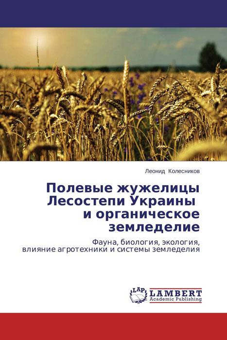 Полевые жужелицы Лесостепи Украины и органическое земледелие бегонию корневую в украине