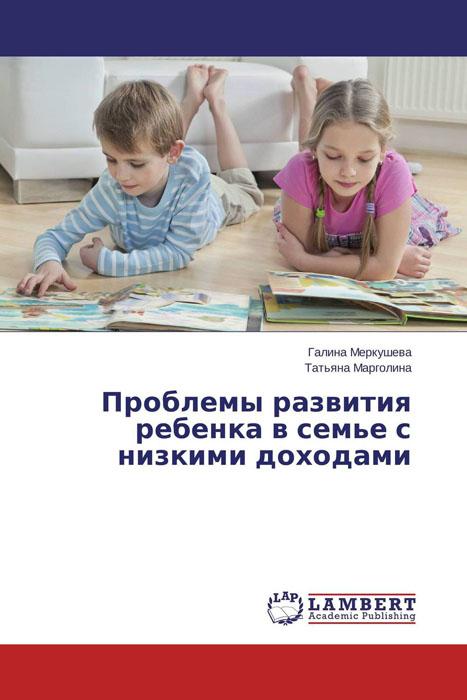 Проблемы развития ребенка в семье с низкими доходами календарь развития ребенка