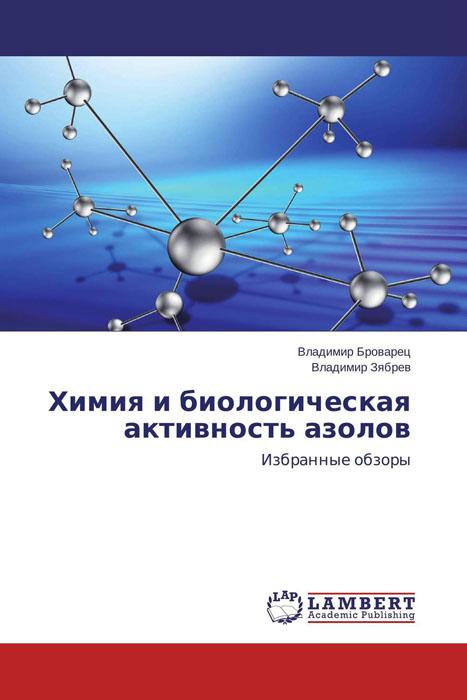 Химия и биологическая активность азолов би ксенон ил трейд