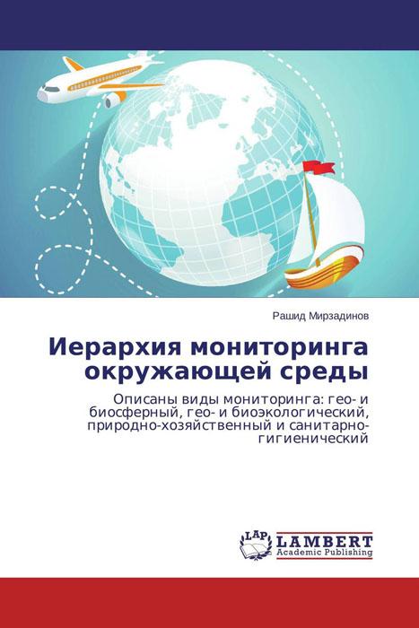Zakazat.ru: Иерархия мониторинга окружающей среды