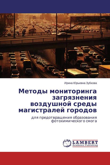 Методы мониторинга загрязнения воздушной среды магистралей городов