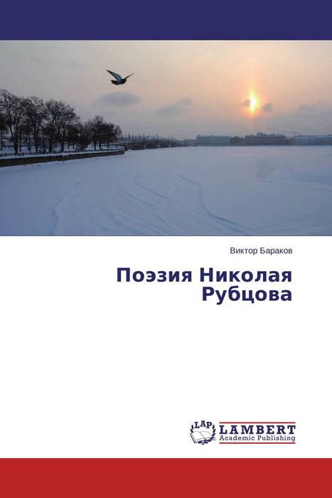 Поэзия Николая Рубцова