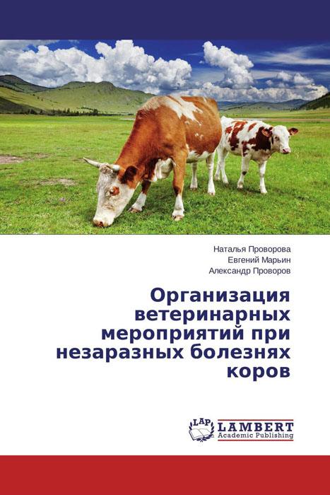 Организация ветеринарных мероприятий при незаразных болезнях коров кресло кровать коломбо вк