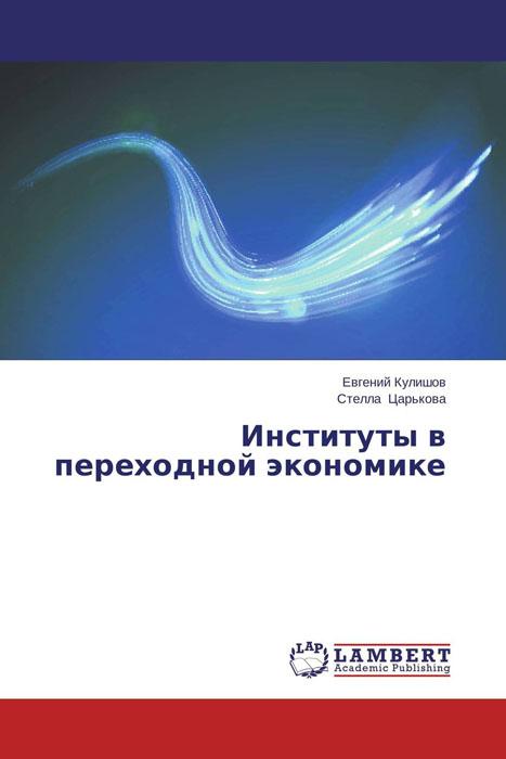 Институты в переходной экономике я а пляйс политология в контексте переходной эпохи в россии