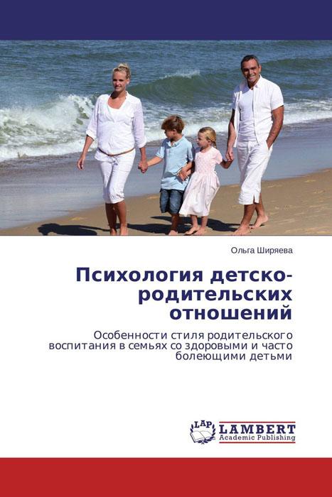 Психология детско-родительских отношений