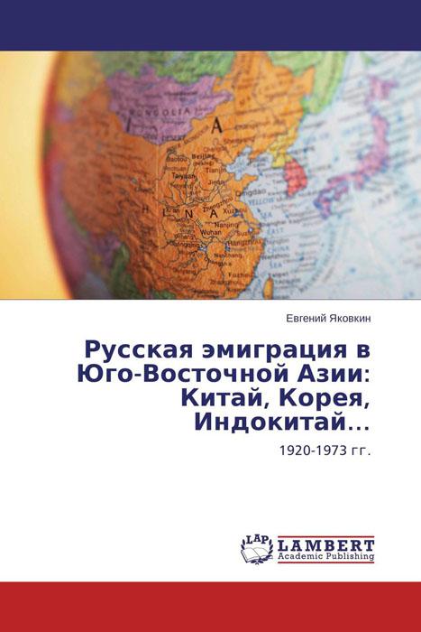 Русская эмиграция в Юго-Восточной Азии: Китай, Корея, Индокитай… yfyjrthfvbre форсан в кировограде