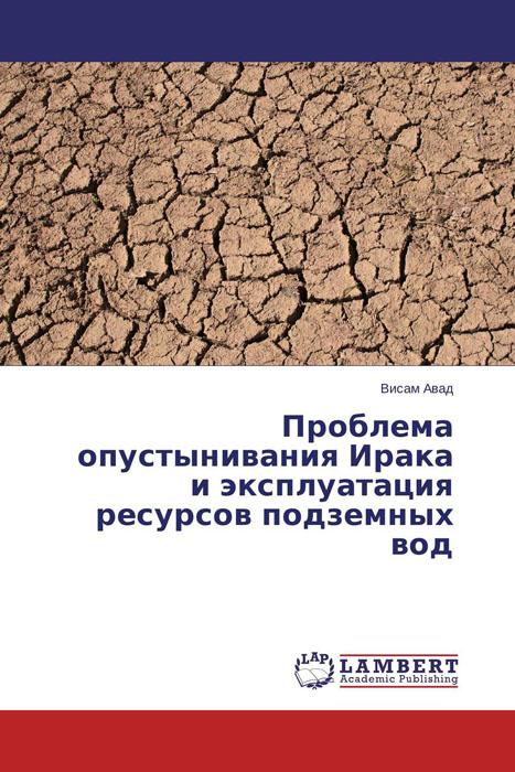 Проблема опустынивания Ирака и эксплуатация ресурсов подземных вод петренко н в организация территории приусадебного сада