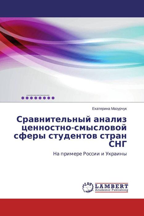 Сравнительный анализ ценностно-смысловой сферы студентов стран СНГ механизм трансформации для стола украина
