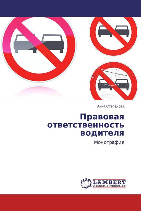 Правовая ответственность водителя как удостоверение на право управления транспортным средством с категории