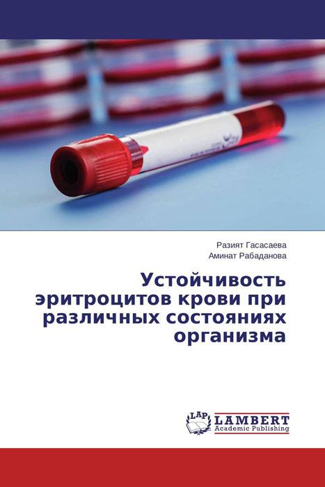 Устойчивость эритроцитов крови при различных состояниях организма разият гасасаева und аминат рабаданова устойчивость эритроцитов крови при различных состояниях организма