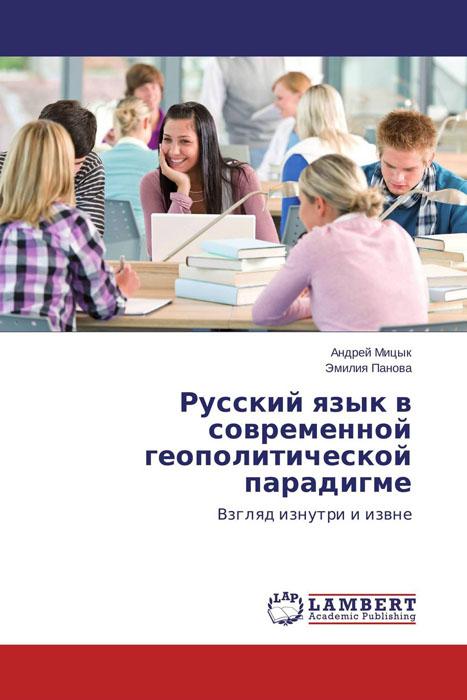 Русский язык в современной геополитической парадигме