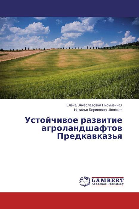 Устойчивое развитие агроландшафтов Предкавказья автомобиль б у ставропольский край