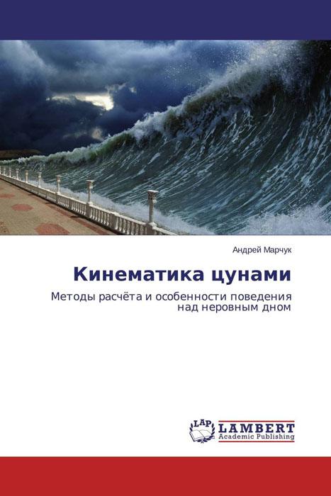 Кинематика цунами средство защиты цунами 1