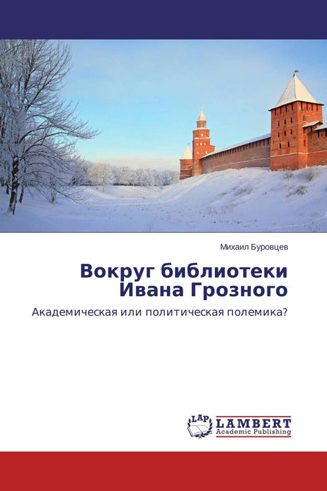 Вокруг библиотеки Ивана Грозного ксения рождественская мистическая москва ключ от библиотеки ивана грозного