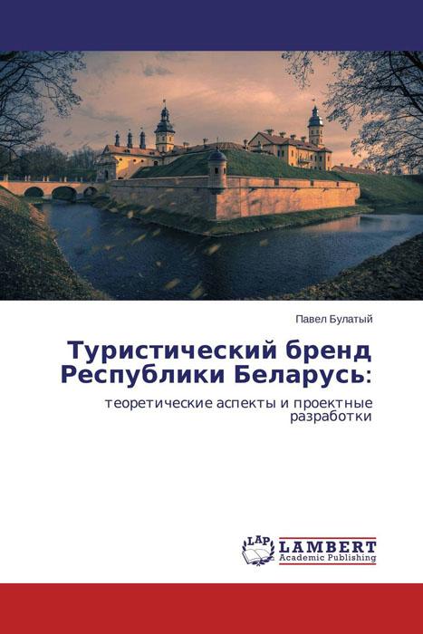 Туристический бренд Республики Беларусь: аварийный автомобиль в беларуси