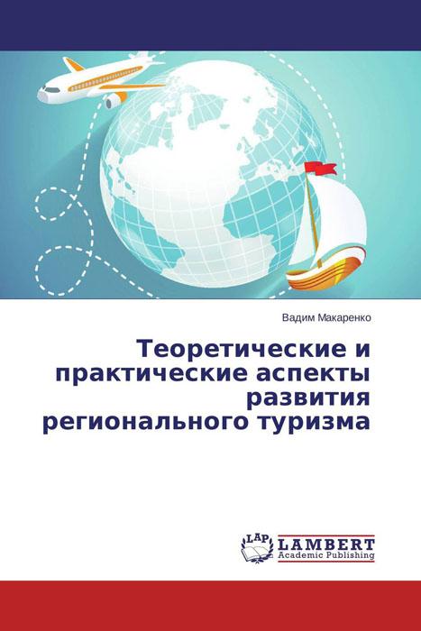 Теоретические и практические аспекты развития регионального туризма ancestry в ростовской области