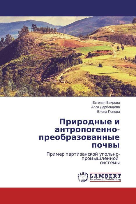 Природные и антропогенно-преобразованные почвы