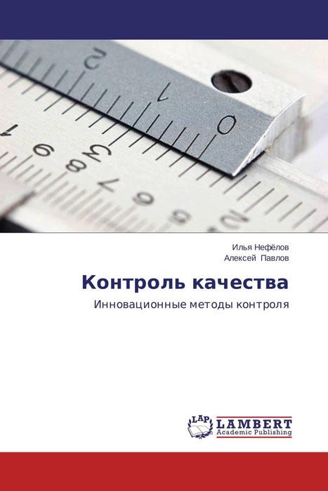 Контроль качества методические указания учет и хранение средств измерений находящихся в эксплуатации на энерго предприятиях электроэнергетики