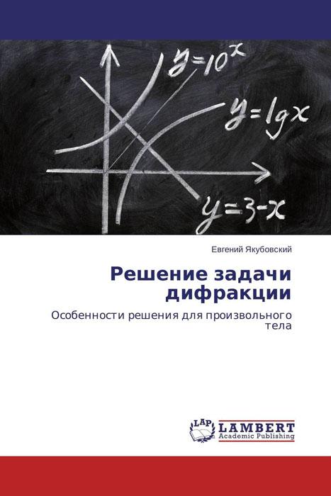 Решение задачи дифракции решение граничных задач методом разложения по неортогональным функциям