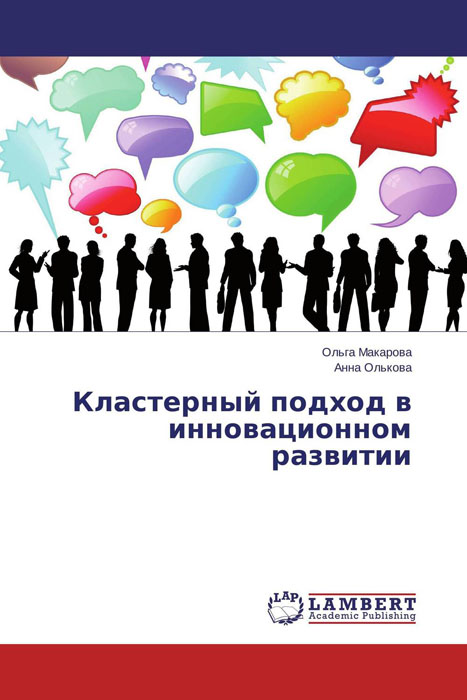 Zakazat.ru: Кластерный подход в инновационном развитии