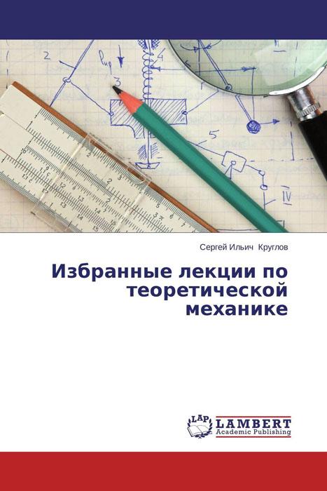 Избранные лекции по теоретической механике
