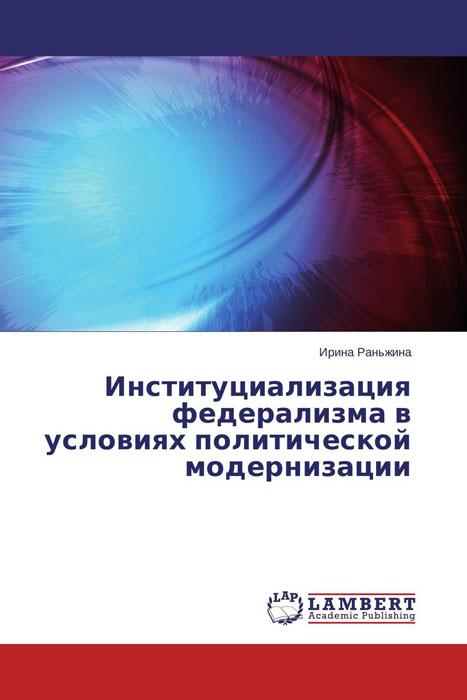 Институциализация федерализма в условиях политической модернизации