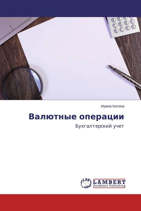 Валютные операции и в осипова финансовый учет сборник задач