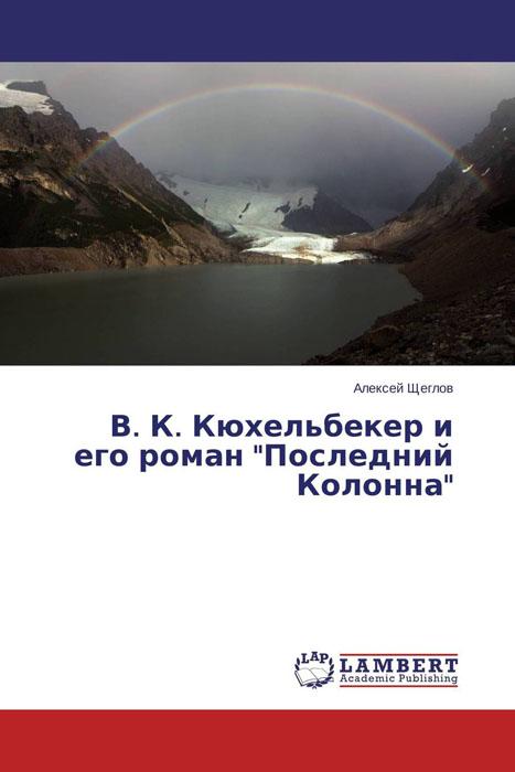В. К. Кюхельбекер и его роман Последний Колонна развивается запасливо накапливая