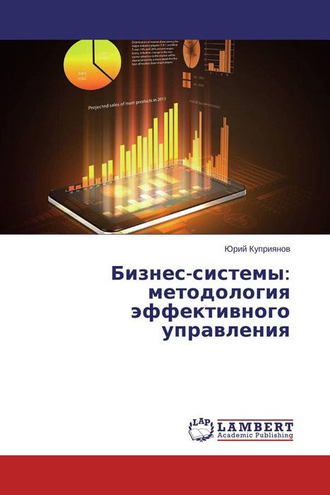 Бизнес-системы: методология эффективного управления купить готовый бизнес в бургасе