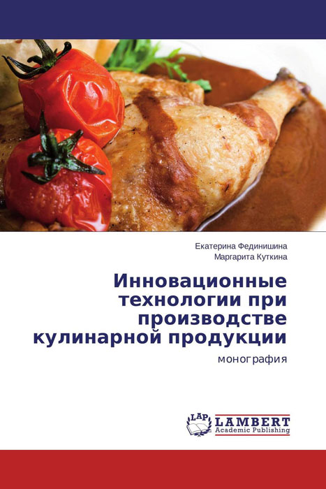 Инновационные технологии при производстве кулинарной продукции журнал бракеража готовой кулинарной продукции