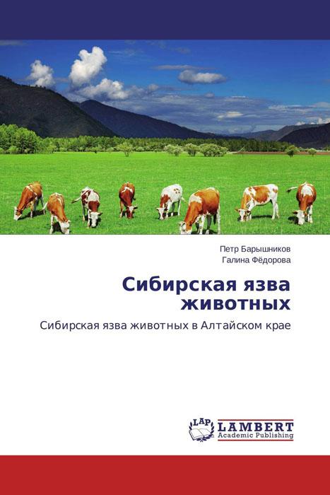 Сибирская язва животных