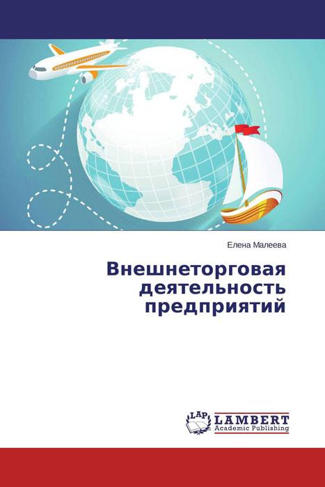 Внешнеторговая деятельность предприятий вся мебель россии волгоград каталог товаров