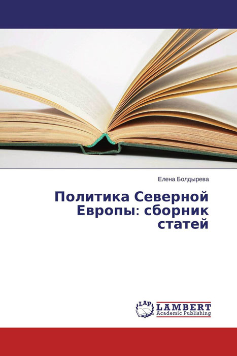 Политика Северной Европы: сборник статей кириат сефер кирьят сефер сборник разных нравоучительных статей