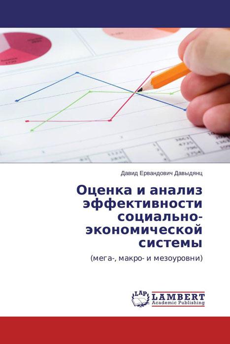 Оценка и анализ эффективности социально-экономической системы валовой д деловая история